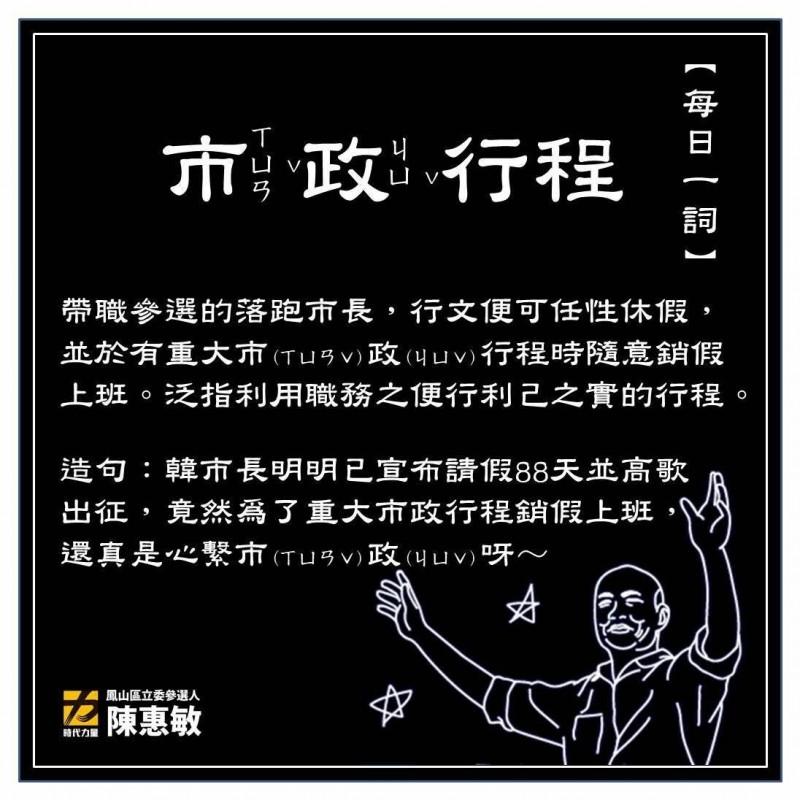 立委參選人陳惠敏諷刺韓國瑜,對選舉有利的行程才叫市政行程,荒唐至極。(記者陳文嬋翻攝)