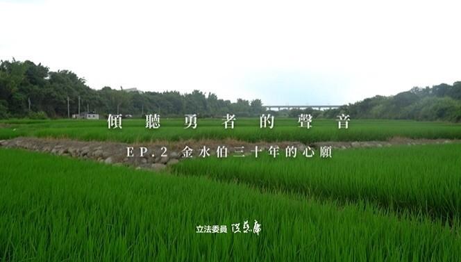 國有地承租爭議洪慈庸協調成功 完成老農30年心願