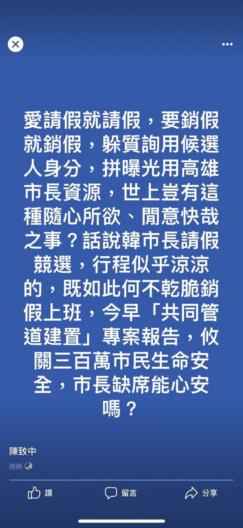 韓國瑜銷假接待AIT主席 陳致中:愛請假就請假、愛銷假就銷假