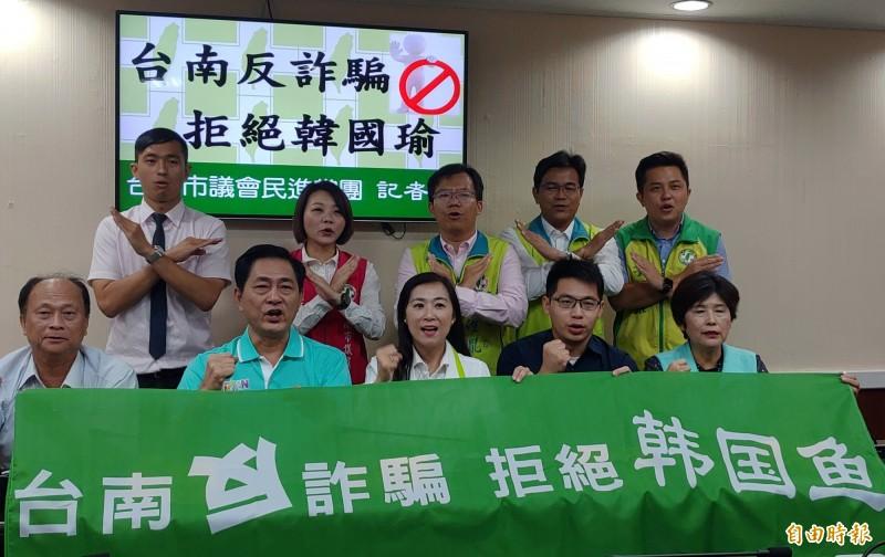 南市議會民進黨團召開記者會痛批韓國瑜是詐騙集團,台南人反對詐騙,拒絕韓國瑜。(記者蔡文居攝)