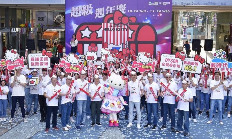 夢時代購物中心與統一時代百貨高雄店週年慶從10月24日至11月20日盛大展開。(圖/夢時代提供)