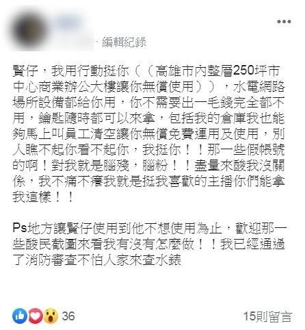 這名「賢粉」表示,不是只有網路上聲援賴賢賢,也有人付諸行動挺他。(圖擷自賴賢賢臉書)