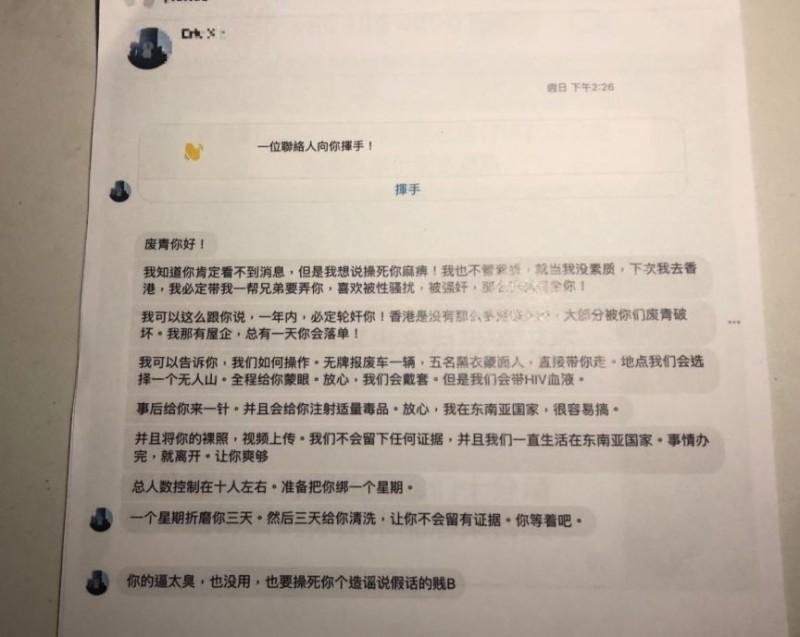 以簡體字書寫的恐嚇信中,甚至鉅細靡遺的敘述施暴計畫。(圖擷取自_香港01)
