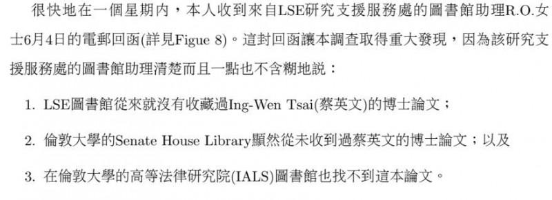 林環牆在獨立報告中對於LES圖書館助理的回函做出解讀,被謝志偉發現有諸多錯誤。(圖擷取自林環牆獨立報告)