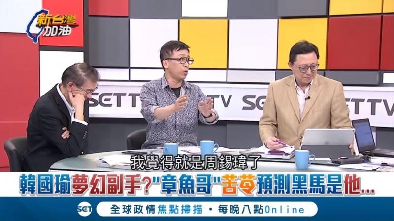 苦苓認為,周錫瑋將會成為韓國瑜的副手人選,2人堪稱「反智二人組」。(圖擷取自三立新聞台)