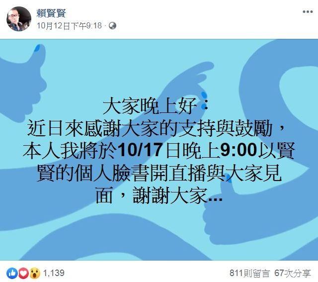「賴賢賢」12日在個人臉書發出直播預告。(圖擷自賴賢賢臉書)