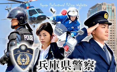 日本兵庫縣鐵道警察27歲女巡查長,不僅弄丟手槍又去風俗店兼差,遭懲處後最終決定自願退職。示意圖,與本新聞無關。(圖擷自兵庫縣警察官網)