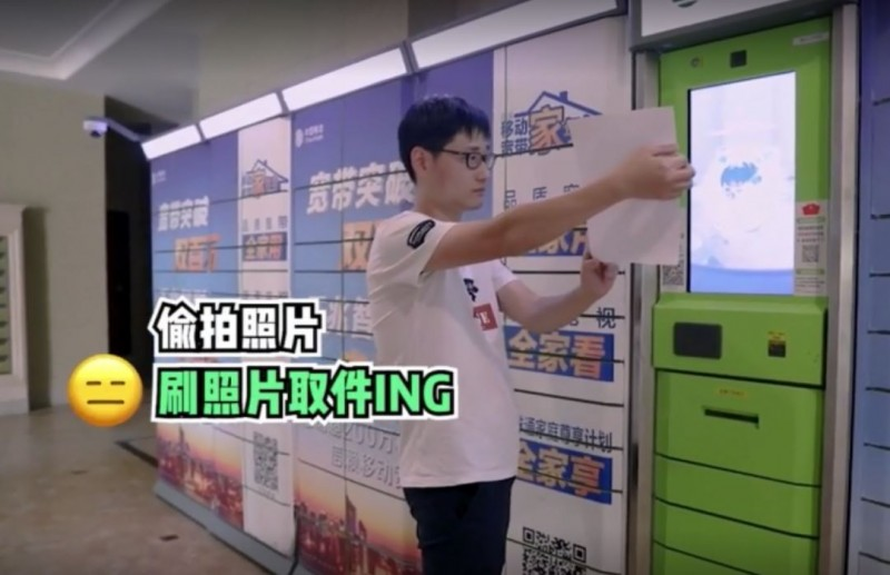 中國「刷臉」辨識有漏洞...印刷照片竟能成功騙過機器