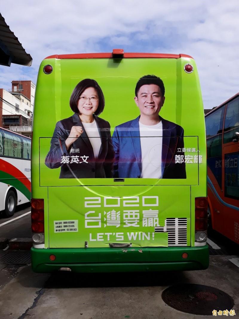 辣台妹、輝熊爸合擊!竹市蔡英文、鄭宏輝公車廣告吸睛