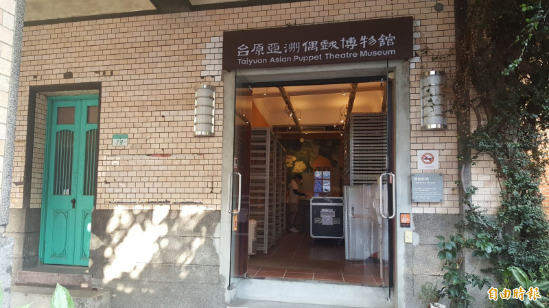 台原亞洲偶戲博物館。(記者楊心慧攝)
