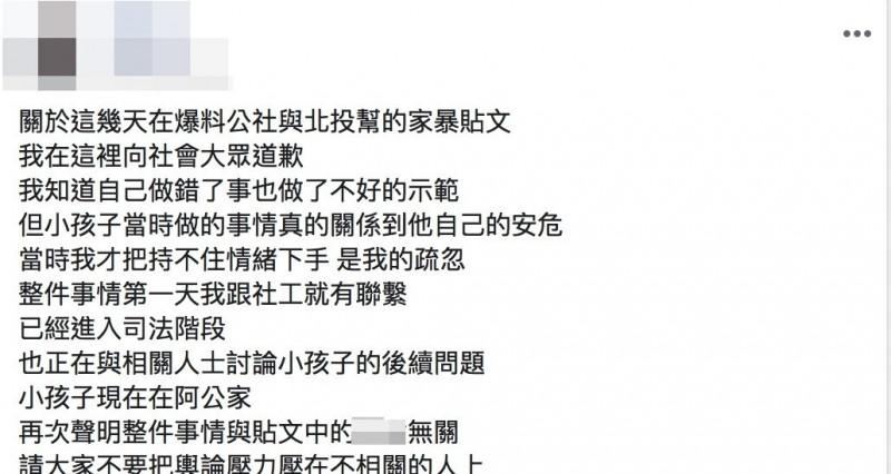 新聞曝光後,男童父親在臉書PO網道歉。(記者蔡淑媛翻攝自臉書)