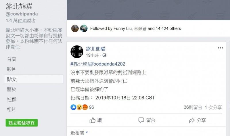 18日晚間有網友在「靠北熊貓」臉書社團爆料,指稱「沒事不要亂發跟派單的對話到網路上,前幾天那個外送遇警的同仁,已經準備被解約了」。(圖擷取自「靠北熊貓」臉書粉專)