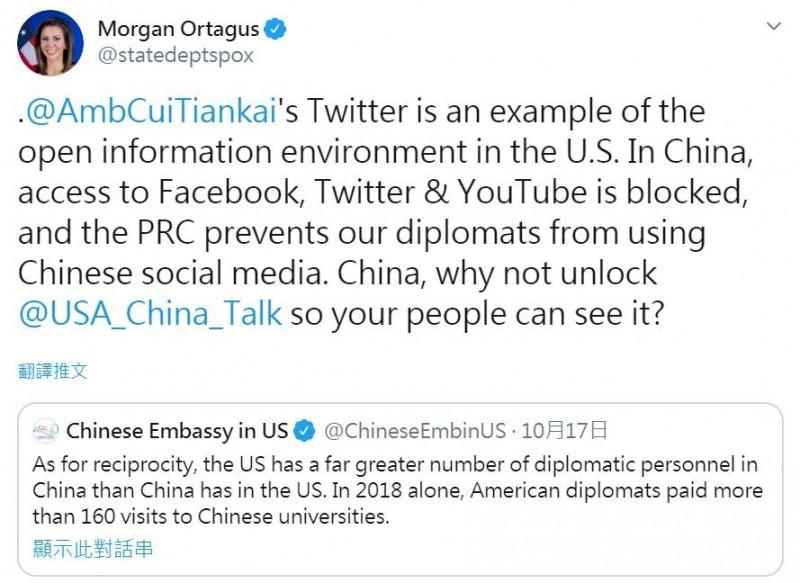美國國務院發言人歐塔加斯18日推文說,「崔天凱的推特帳戶是美國開放資訊環境的例子。在中國,不能用臉書、推特及YouTube,中國還阻止美國外交官使用中國的社群媒體。中國,你為何不讓你的人民看崔天凱的推特?」(圖擷取自歐塔加斯推特)