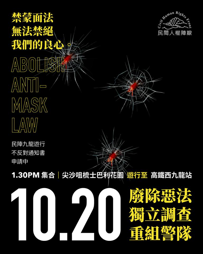香港民間人權陣線預計在明日(20)發起九龍遊行,卻遭警方以「有鬼說」否決。(翻攝自民陣臉書)