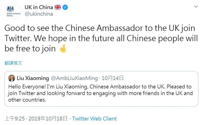 英國駐中國大使館18日轉推劉曉明的推文,並諷刺說,「很高興看到中國駐英大使加入推特, 我們希望將來所有中國人民都能自由加入。」(圖擷取自英國駐中國大使館推特)