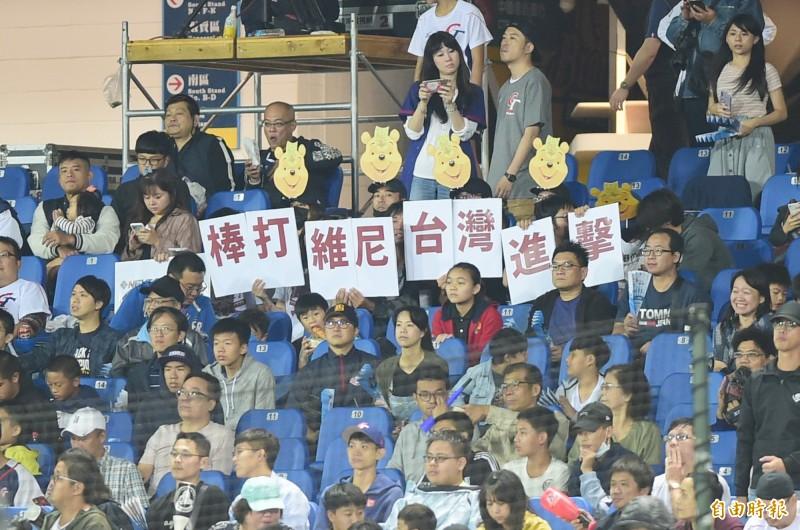 亞錦賽台灣對中國,球迷於看台上高舉「棒打維尼」創意標語!(記者廖耀東攝)