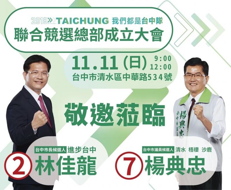 民進黨議員楊典忠(右)過去曾被說像前台中市長林佳(圖取自楊典忠臉書,文:記者唐在馨)