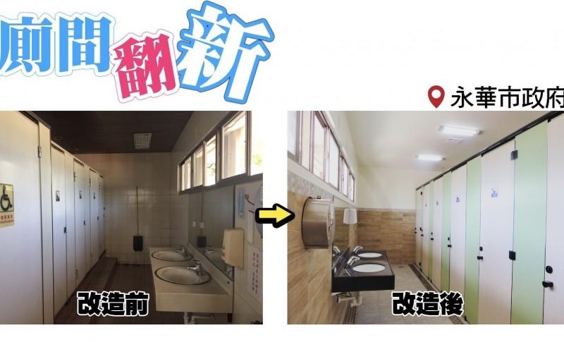 台南市環保局表示,南市獲環保署補助,規劃改善市府機關老舊公廁計220座,預計至民國113年前將翻新超過500座公廁。(圖由南市環保局提供)