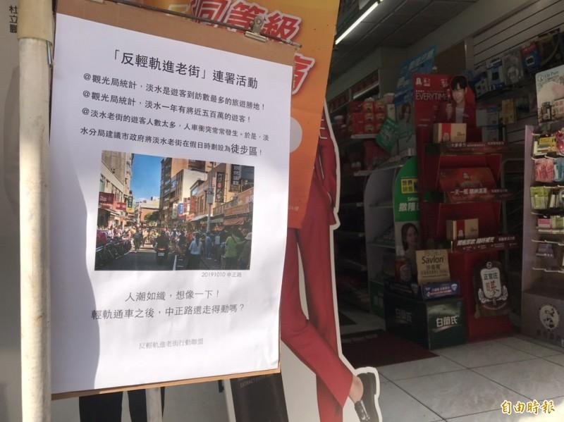 淡水老街數間店家包括三協成餅店,昨天掛起「反輕軌進老街」布條,並在店內設立連署點,爭取更多居民和店家支持。(記者陳心瑜攝)