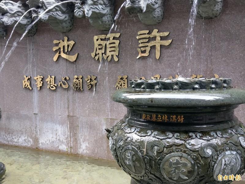 日月潭文武廟許願池有影星舒淇捐獻的聚寶盆,上頭還刻有舒淇與其本名林立慧。(記者劉濱銓攝)