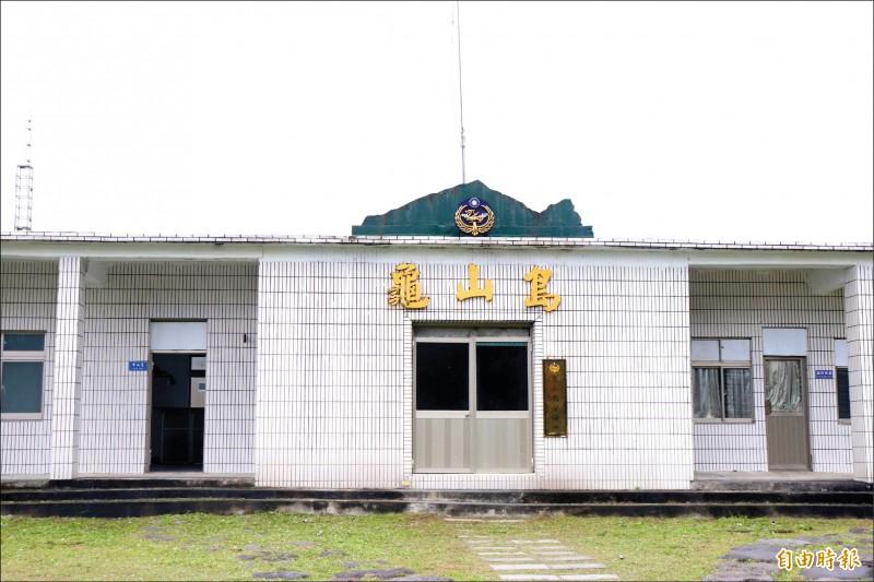 昔日的龜山國小,現為海巡的安檢所。 (記者林敬倫攝)