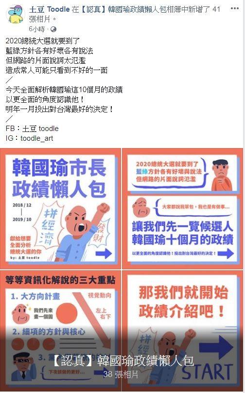 土豆表示,創作此相簿是要「全面解析」韓國瑜,讓民眾以「更全面的角度」認識他。(圖取自臉書「土豆 Toodle」)