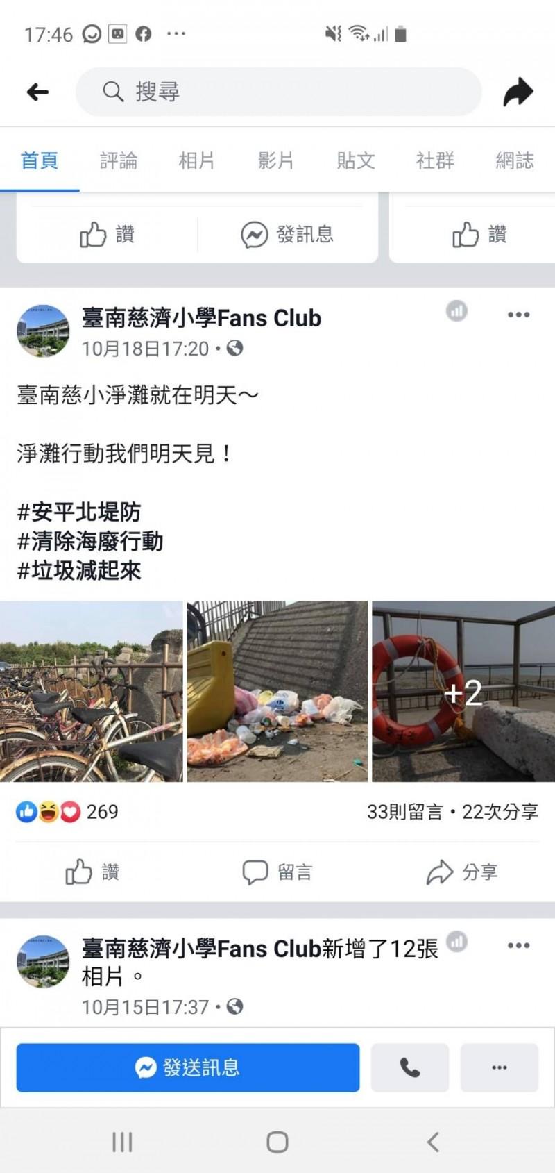 台南市慈濟國小臉書18日發文預告19日有淨灘活動。(圖擷取自臉書)