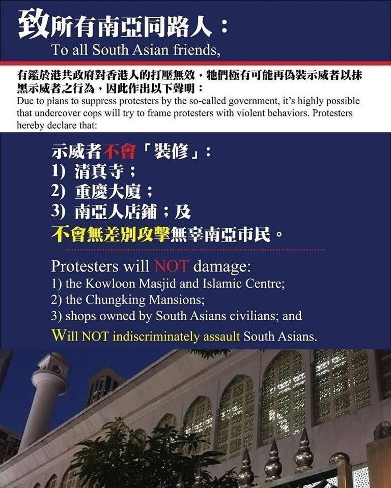 香港示威者文宣指出,絕不會「裝修」(破壞)清真寺、重慶大廈、南亞人店鋪,更不會攻擊無辜南亞市民。(圖取自連登討論區)