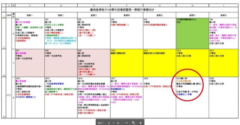 台南市慈濟國小行事曆,的確在19日有淨灘活動。(翻攝自慈濟國小官網)