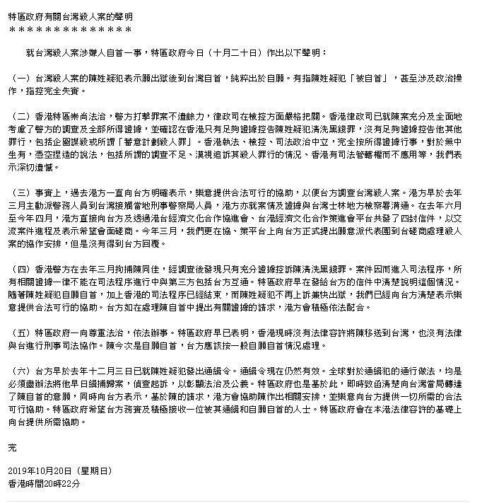 涉嫌在台灣殺害女友的香港兇嫌陳同佳表達願赴台灣投案,港府稱樂意協助,陸委會則強調港府要把完整罪證交給我方,才會讓陳同佳入境;法務部晚間表示,台灣堅守司法主權,真正政治凌駕司法的是香港。對此,香港政府也發表聲明做出回應。(圖擷取自香港政府網站)