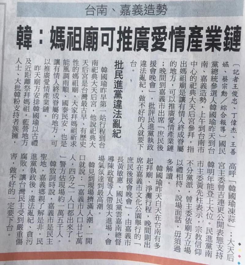 韓國瑜認為媽祖廟可推廣愛情產業鏈,陳瓊華痛批連神明也指派任務了?(記者王榮祥翻攝)