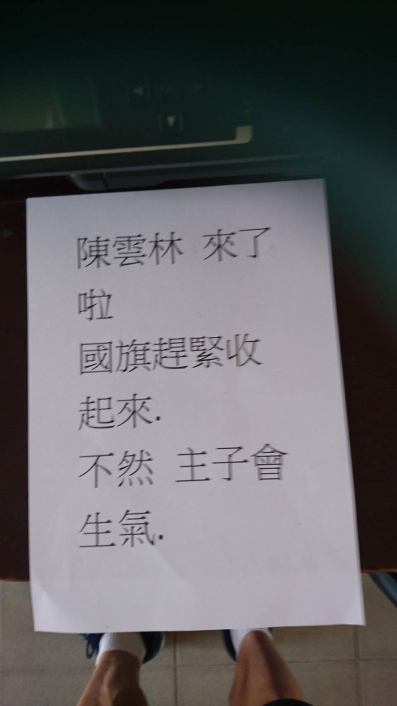 國民黨總統參選人韓國瑜將至嘉義縣新港奉天宮參拜,廟前有大字報諷刺國民黨。(讀者提供)