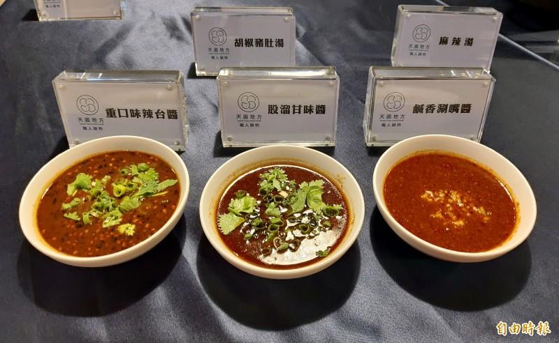 主廚特製3種醬料搭配火鍋。(記者張菁雅攝)