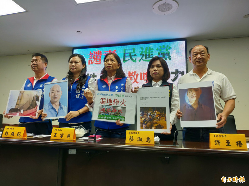 南市議會國民黨團召開記者會,譴責民進黨教唆暴力。(記者蔡文居攝)