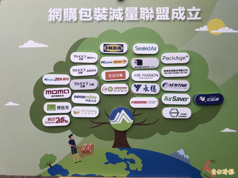 環保署也串聯網購平台、包材業者及物流業者,成立「網購包裝減量聯盟」。(記者羅綺攝)