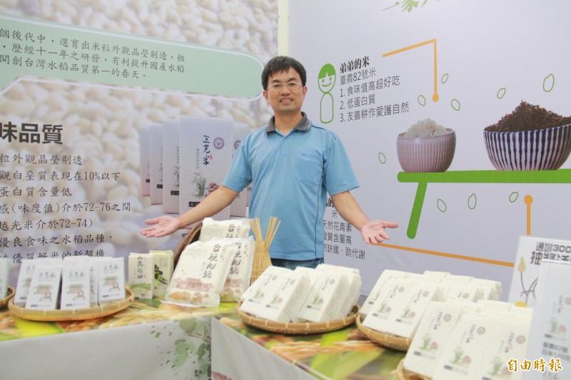 三光米第三代林肇榮推廣友善耕作種植稻米,榮獲農委會舉辦「永續善農獎」,也是唯一企業入圍肯定。(記者陳冠備攝)