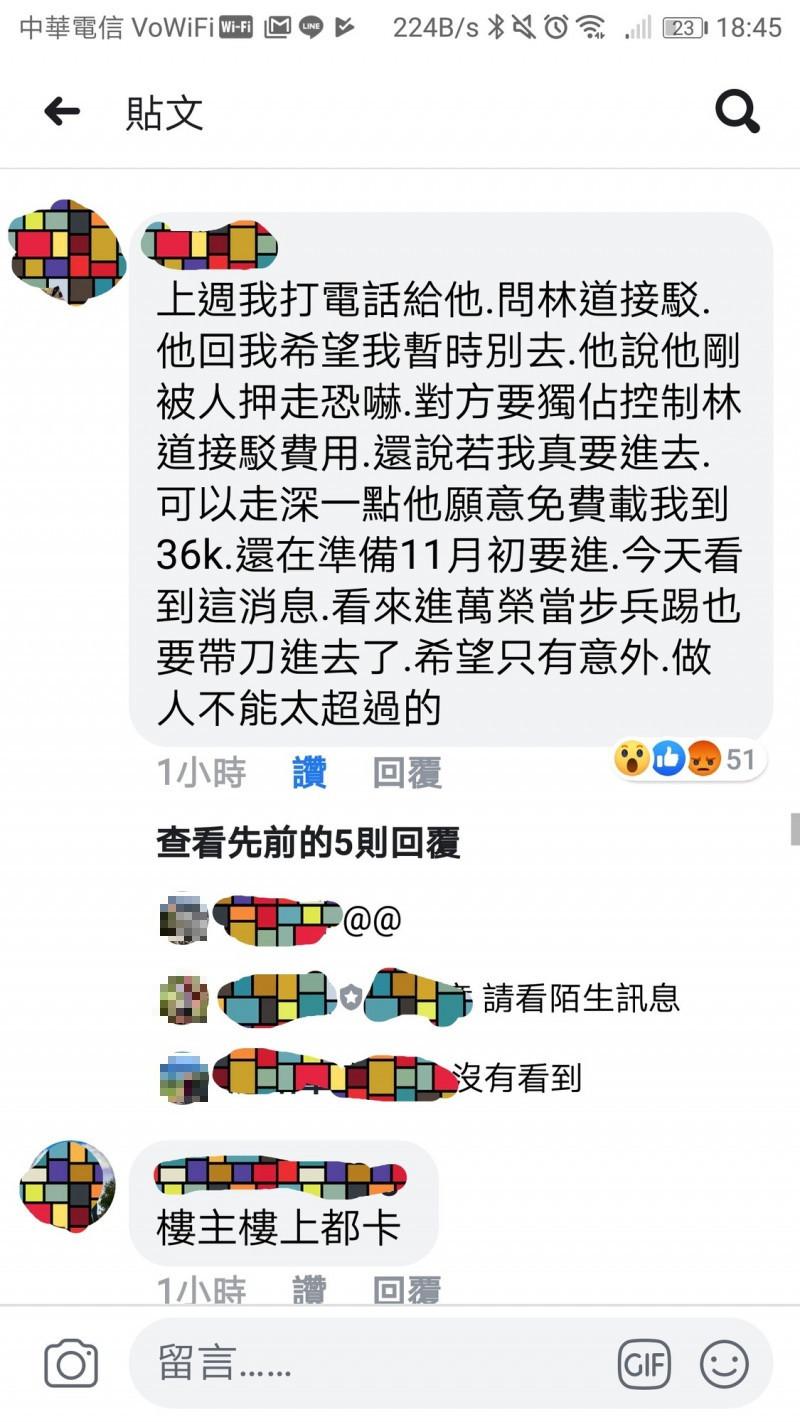 山友臉書爆料,馮姓司機意外前一週曾遭押恐嚇。(臉書截圖)(記者花孟璟攝)