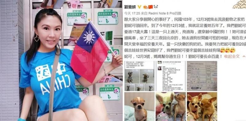 劉樂妍在微博上提到「民國103年」,引發許多中國網友不滿。(圖擷取自劉樂妍臉書、微博,本報合成)