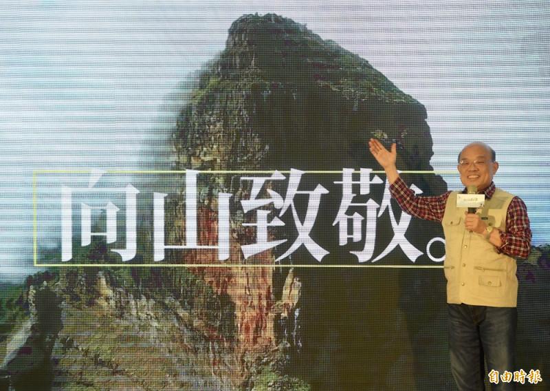 行政院長蘇貞昌21日出席「向山致敬」記者會,向全國宣布政府開放山林的政策方向,除國安及生態保育區外,以全面開放為原則。(記者簡榮豐攝)