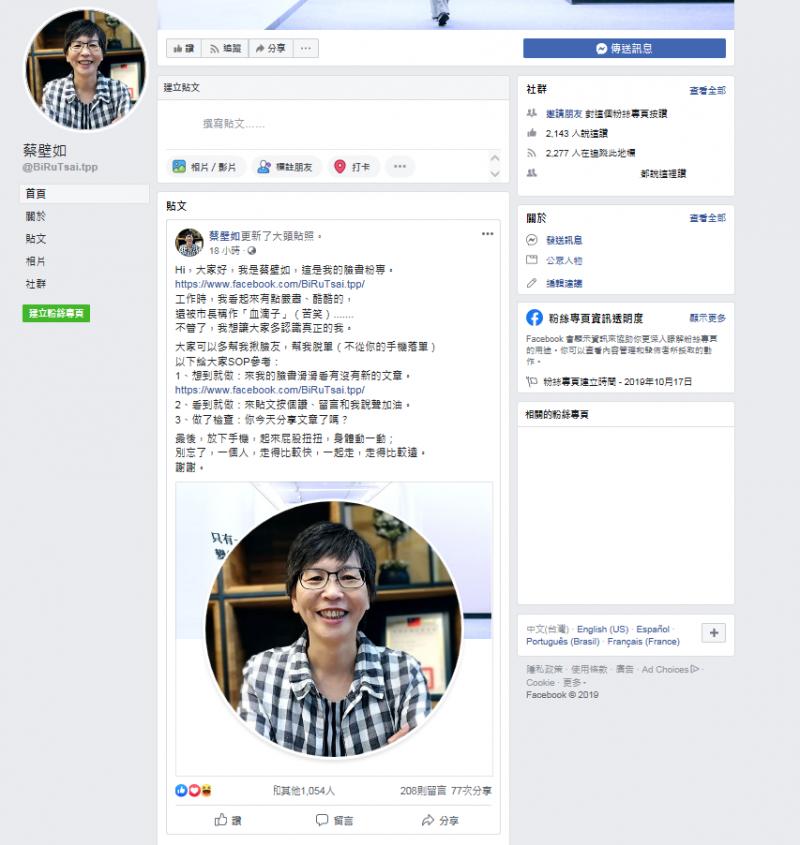 柯的親信、台北市政府顧問蔡壁如成立臉書粉絲團,目前已累積2千多人按讚追蹤。(圖擷取自蔡壁如臉書粉絲團)
