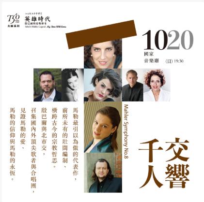 中國上海市台辦主任李文輝昨晚至國家音樂廳欣賞《千人交響》表演時,被投訴在三樓包廂違規照相攝影。(擷自兩廳院售票網站)