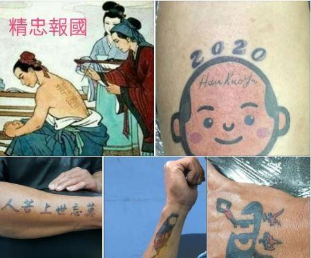 一名韓粉為了表示對韓國瑜的支持,自稱化身「現代岳飛」,在自己的手臂刺上韓國瑜的Q版頭像和經典名言。(圖擷取自臉書社團「韓國瑜總統後援會 前進總統府」)