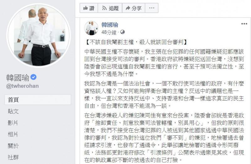 陳同佳案,韓國瑜批蔡政府。(圖擷取自韓國瑜臉書)