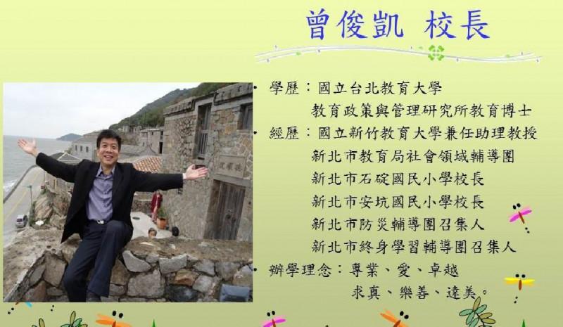 火警現場屋主是鳳鳴國小的校長曾俊凱。(圖擷取自鳳鳴國小官網)