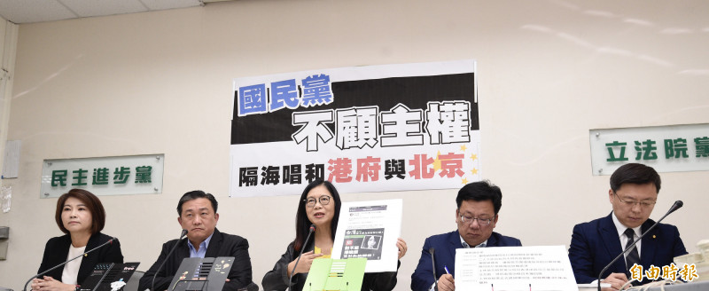 民進黨立法院黨團21日舉行「國民黨不顧主權」記者會,批評國民黨不停與港府及北京隔海唱和,不顧主權。(記者叢昌瑾攝)