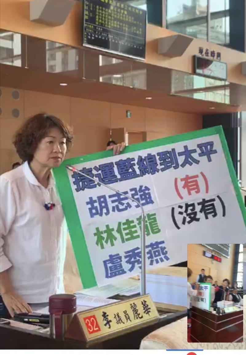 國民黨議員李麗華質詢,市長盧秀燕也允諾要延長捷運藍線到太平,果真如此,估計台中捷運藍線經費將破千億。(取自李麗華臉書)