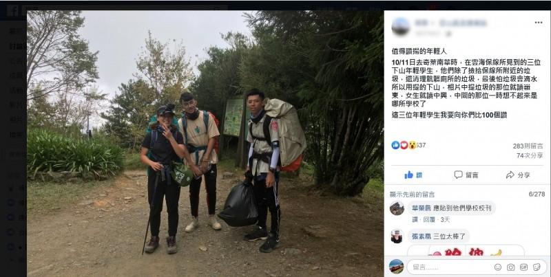 山友登奇萊南華 見到3大生…PO網 收到一堆讚聲!
