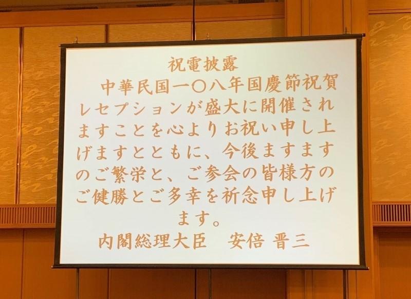 我國駐福岡辦事處10月4日提早舉行國慶酒會,日本首相安倍晉三致賀電祝賀「中華民國108年國慶節」。(資料照)