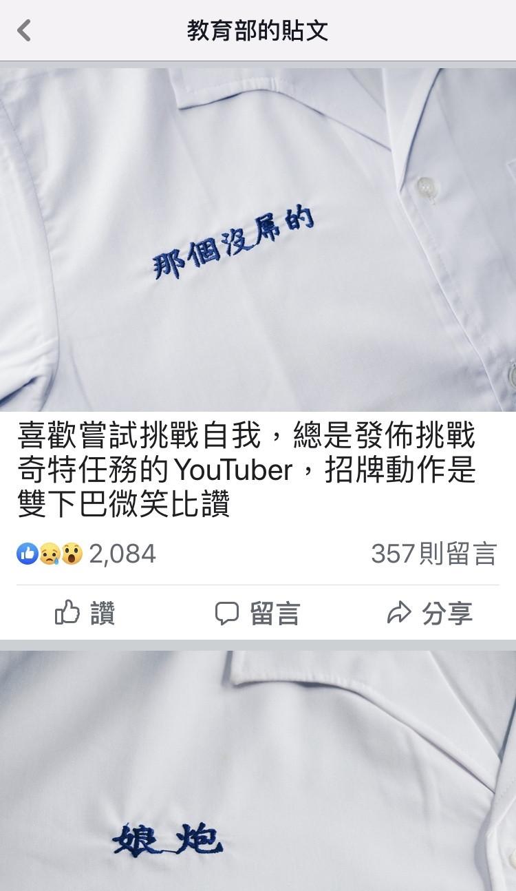 教育部臉書反霸凌 「娘砲」等8件制服引熱議