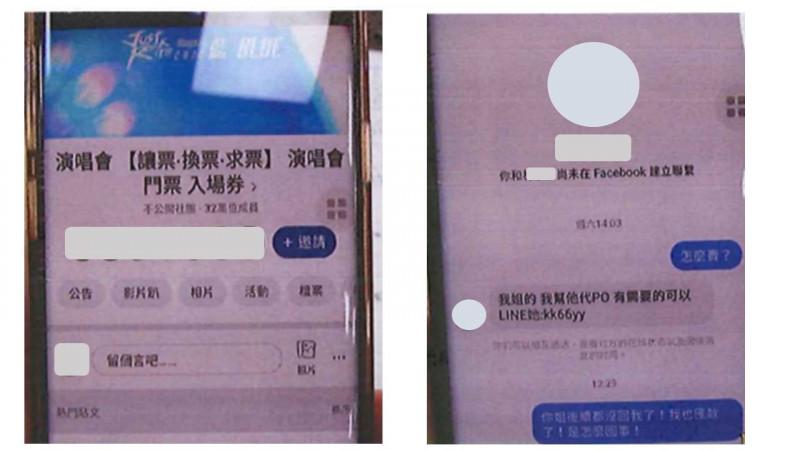 歹徒利用網路社群平台販賣假門票,光上週就有52人上當被騙。(記者姚岳宏翻攝)